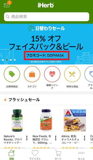 商品選択画面写真