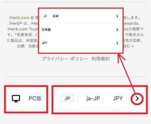 日本語への切り替え