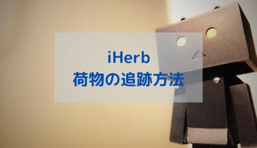 iHerb(アイハーブ)の荷物が届かない?!荷物の追跡方法を解説