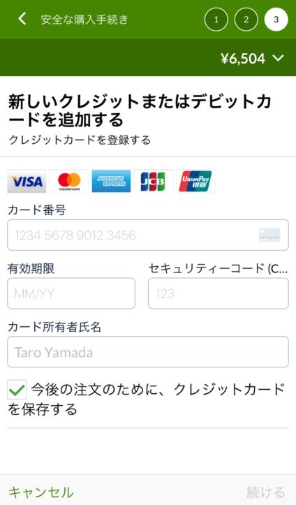 使えるクレジットカード種類の写真