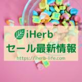 iHerb(アイハーブ)セール最新情報!安く買えるプロモコードはこれ!