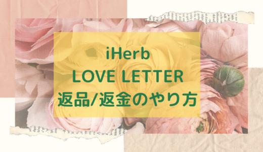 3分!iHerb(アイハーブ)で返品/返金請求の方法を解説!