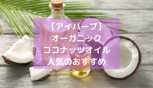 ダイエットにも?ココナッツオイルの健康効果や人気のおすすめ商品を紹介