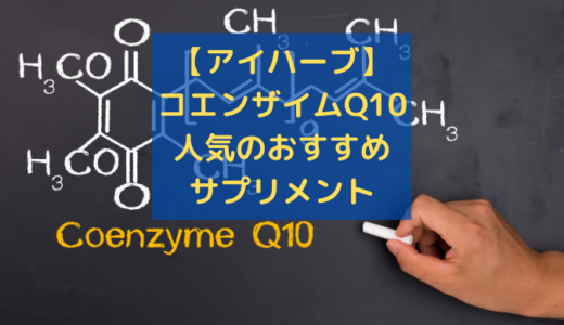 【アイハーブ】コエンザイムQ10の人気おすすめの3選!