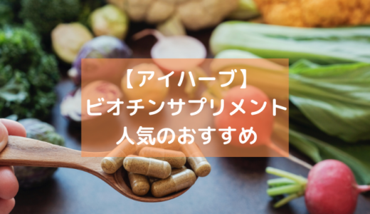 【アイハーブ】白髪予防にも!ビオチンサプリメントの人気のおすすめ