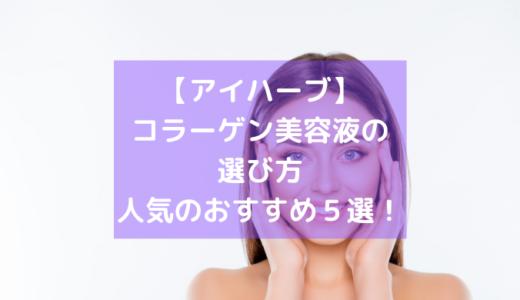 【アイハーブ】コラーゲン美容液の選び方から人気のおすすめ6選!