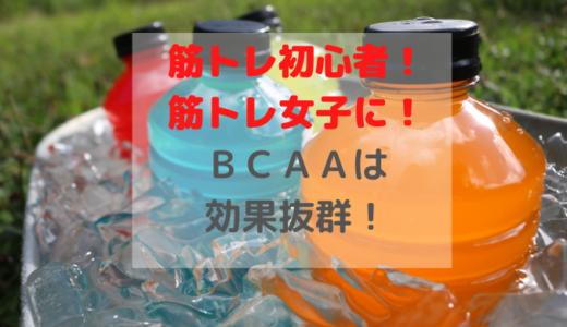 筋トレ初心者こそBCAAは必要!正しい飲み方、タイミングを解説