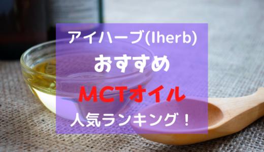 アイハーブ(Iherb)でおすすめのMCTオイルの人気ランキングを紹介!
