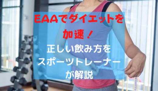 EAAでダイエットを加速!正しい飲み方をスポーツトレーナーが解説