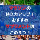 マラソンの持久力アップ!おすすめサプリメントはこの3つ!