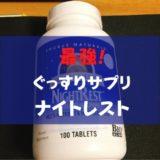 メンタリストdaigoさんおすすめ【ナイトレスト】がマジぐっすり!